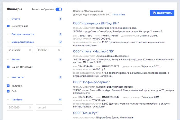 Пример. Подбор контрагентов в Rusprofile