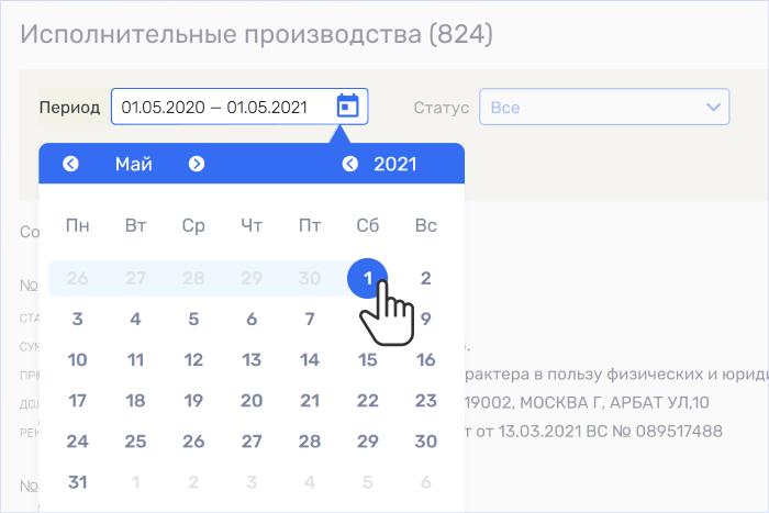 Даты исполнительных производств в сервисе Rusprofile