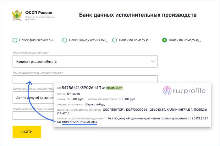 Поиск исполнительного документа по номеру в сервисе Rusprofile